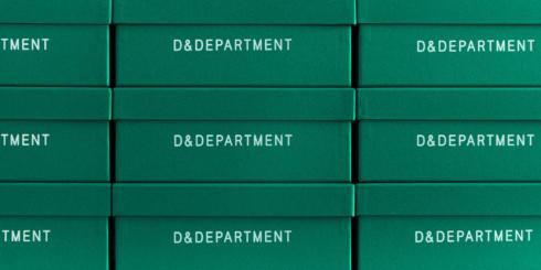 靴箱の型から生まれたボックス
