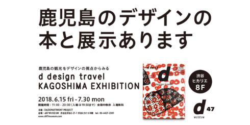 d design travel KAGOSHIMA EXHIBITION