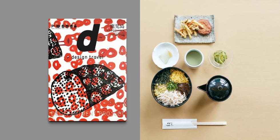 d design travel showと鹿児島を食べる会