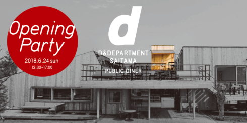 D&DEPARTMENT SAITAMA by PUBLIC DINER オープニングパーティー