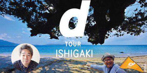 d TOUR ISHIGAKI