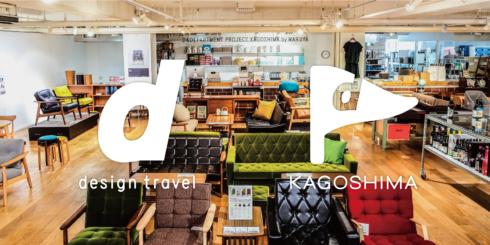 d design travel showと鹿児島号出版記念パーティー