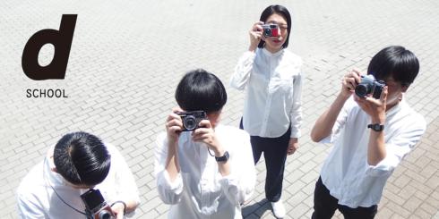 わかりやすいフィルムカメラ ~知る・撮る・直す~