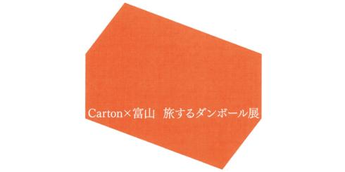 Carton × 富山 旅するダンボール展