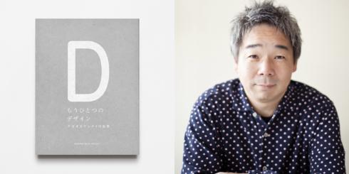 ナガオカケンメイ『もうひとつのデザイン』トークイベント in 大阪