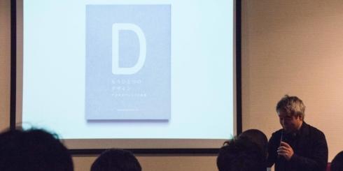 『もうひとつのデザイン ナガオカケンメイの仕事』トークイベント レポート(前編)