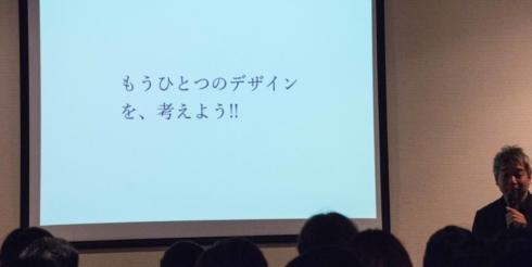 『もうひとつのデザイン ナガオカケンメイの仕事』トークイベント レポート(後編)
