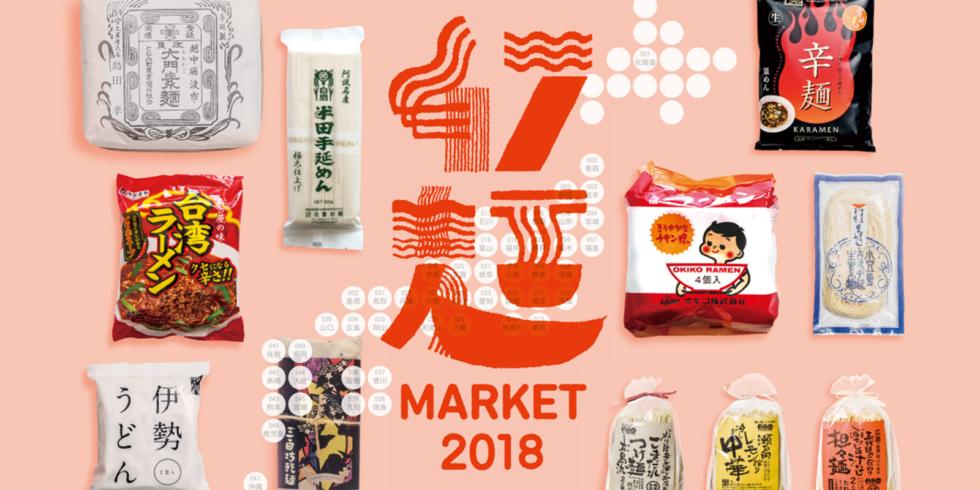 夏の麺 MARKET 2018