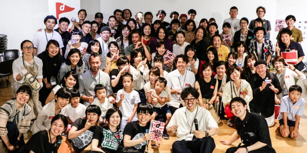 『d design travel 鹿児島号』出版記念パーティー!