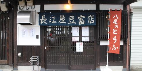 富山の風景の中にある桂樹舎の和紙(八尾町編)