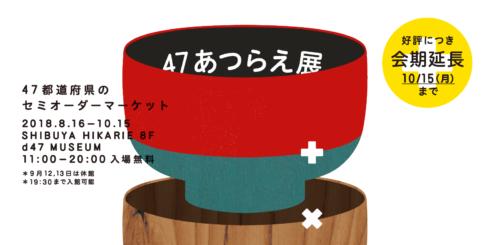 47あつらえ展 ~47都道府県のセミオーダーマーケット~