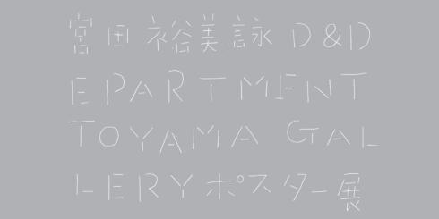 宮田裕美詠 D&DEPARTMENT TOYAMA GALLERY ポスター展