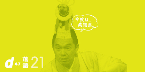 d47落語会 高知県