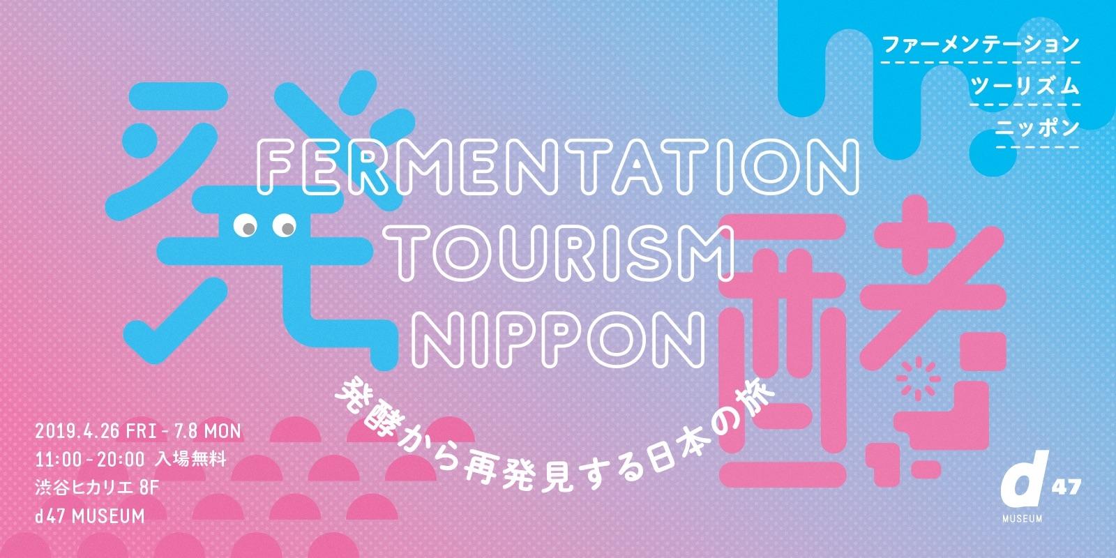 【好評につき会期延長!】Fermentation Tourism NIPPON ~発酵から再発見する日本の旅~