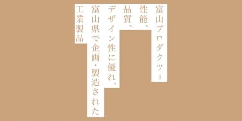 富山プロダクツ2018展