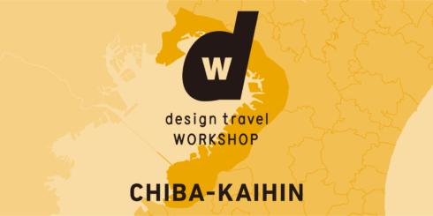 d design travel WORKSHOP 千葉海浜エリア号 をつくるワークショップ 参加者募集