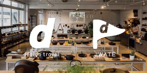 d design travel showと岩手号出版記念パーティー