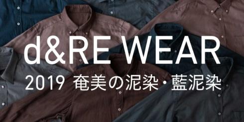 d&RE WEAR 2019 奄美の泥染・藍泥染