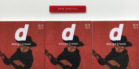 『d design travel 岩手特集号』を買える店