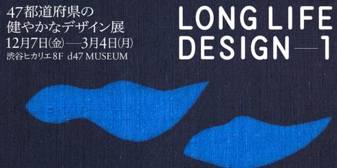 47都道府県の健やかなデザイン展