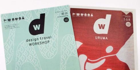 地域の魅力を再確認し、発信するワークショップ『d design travel WORKSHOP』特別号に参加してみよう