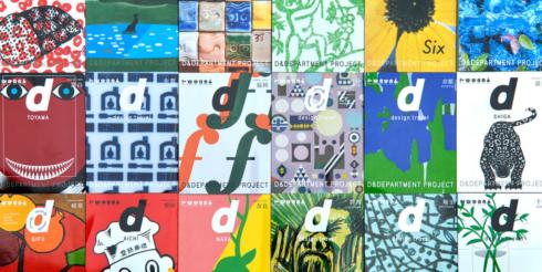 『d design travel』特集