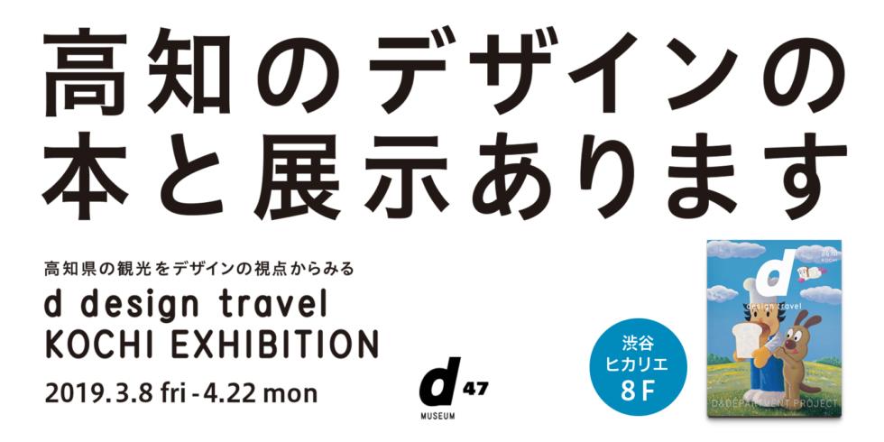 d design travel KOCHI EXHIBITION