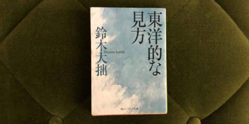 『東洋的な見方』 鈴木大拙(KADOKAWA)