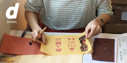 染色家 山内武志さんに学ぶ 「 染めのワークショップ 」