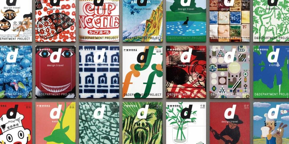 デザイン観光ガイドブック d design travel