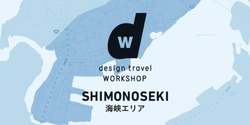 d design travel WORKSHOP 山口県下関海峡エリア号 をつくるワークショップ