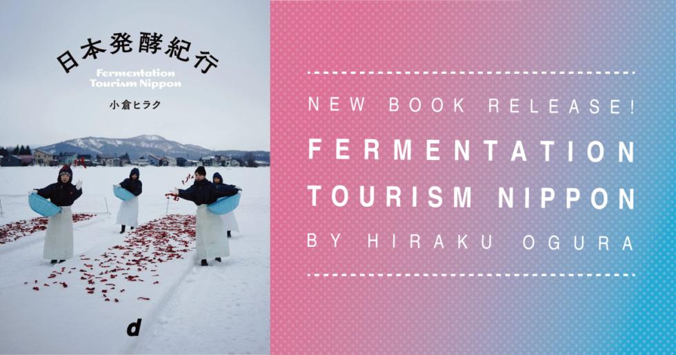 小倉ヒラク著『日本発酵紀行』を買える店