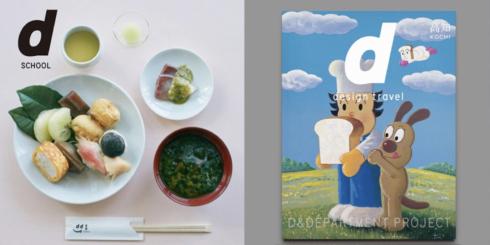 料理教室「田舎寿司/高知」