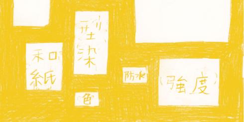 吉田桂介のデザイン -桂樹舎のある風景-