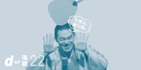 d47落語会 第22回「香川県」東京会場