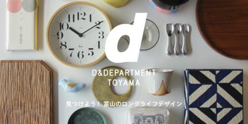 D&DEPARTMENT TOYAMA公開商品選定会