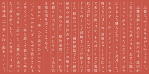 民藝の再発見  -柳宗悦の美学を導いた南砺の土徳-