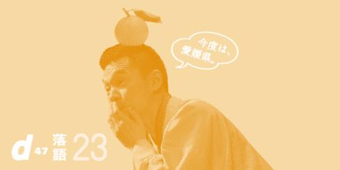 d47落語会 第23回「愛媛県」愛媛会場