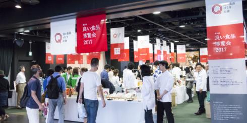 良い食品博覧会2017が開催されました