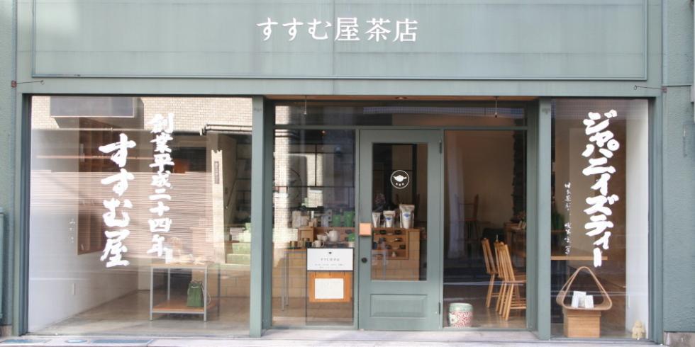 スタッフ勉強会 in「すすむ屋茶店」レポート