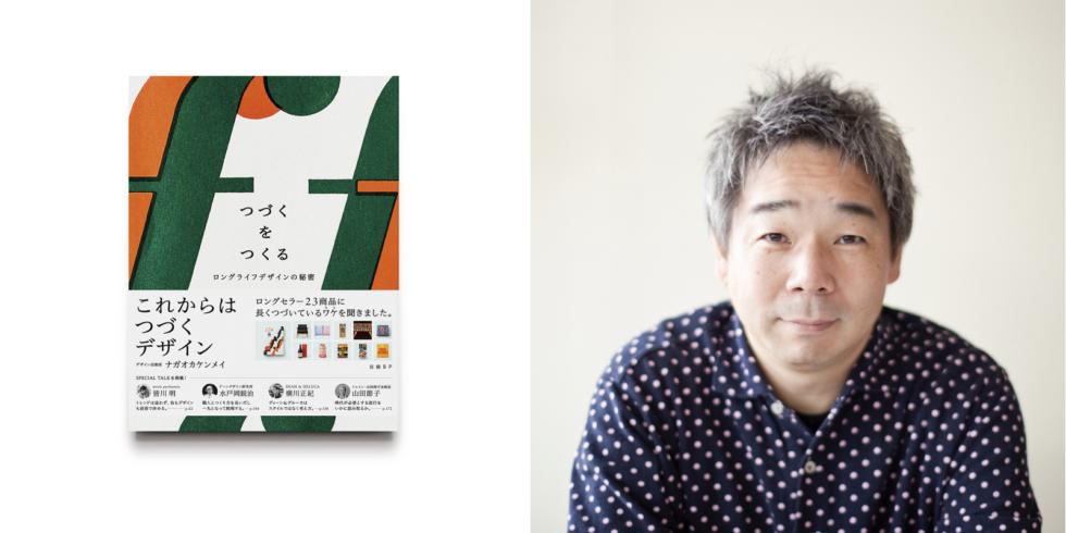 書籍『つづくをつくる』刊行記念 ナガオカケンメイトークイベント