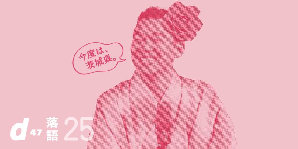 【オンライン配信】d47落語会 第25回「茨城県」