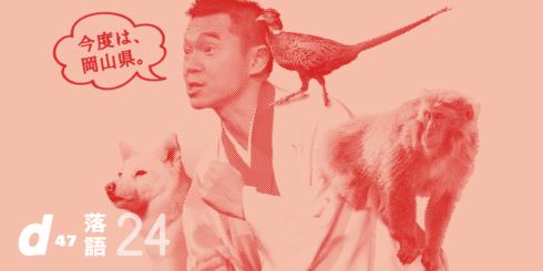 【満員御礼】d47落語会 第24回「岡山県」東京会場