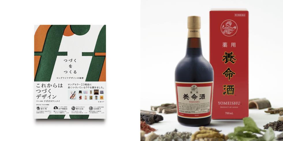 ロングライフデザインを学ぶ「養命酒のもののまわり」 もののまわりTALK