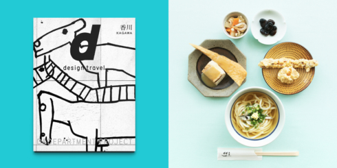 d design travel showと香川を食べる会