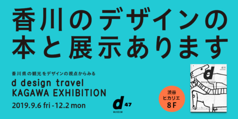 d design travel KAGAWA EXHIBITION