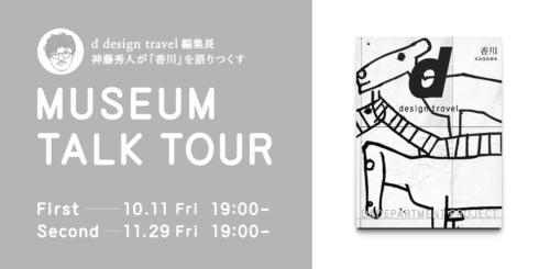 編集長 MUSEUM TALK TOUR