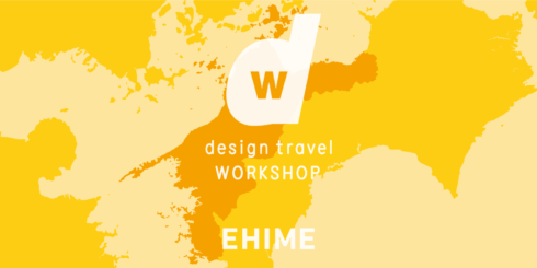 d design travel WORKSHOP EHIME