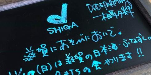 滋賀県「米と酒と鮒鮓」