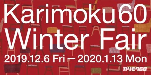 カリモク60 ウィンターフェア 2019-2020